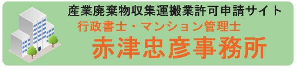 東京都足立区の行政書士赤津忠彦事務所